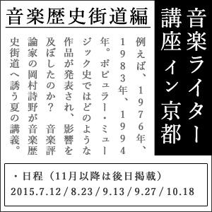 音楽ライター講座in京都2015 音楽歴史街道編