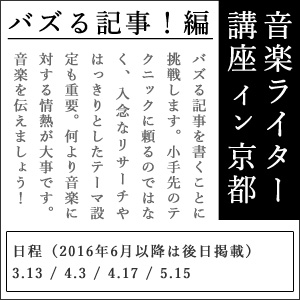 2016年3月〜5月の音楽ライター講座in京都
