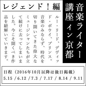2016年5月〜9月の音楽ライター講座in京都