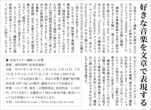 音楽ライター講座in京都 2015 春季