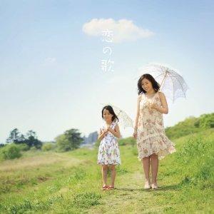 遠藤賢司: 恋の歌