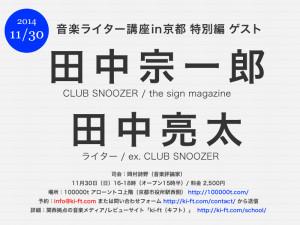 音楽ライター講座in京都特別編2014