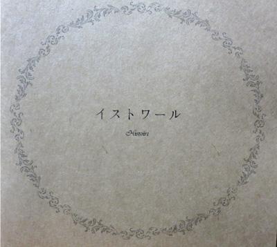葉山久瑠実: イストワール