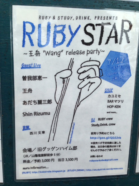 『RUBYSTAR vol.4』王舟『wang』release partyフライヤー