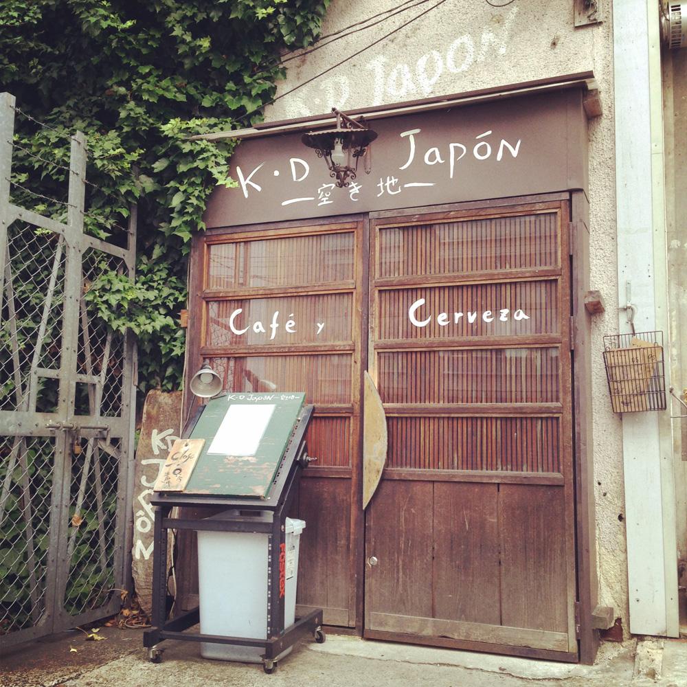 名古屋鶴舞のライブハウス - 空き地 - K.Djapon(ケーディ・ハポン)