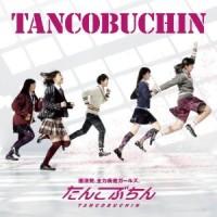 たんこぶちん: TANCOBUCHIN (ALBUM+DVD)