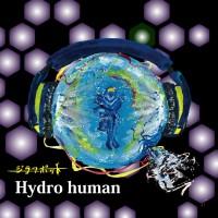 ジラフポット: Hydro human