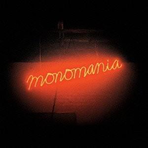 Deerhunter: Monomania