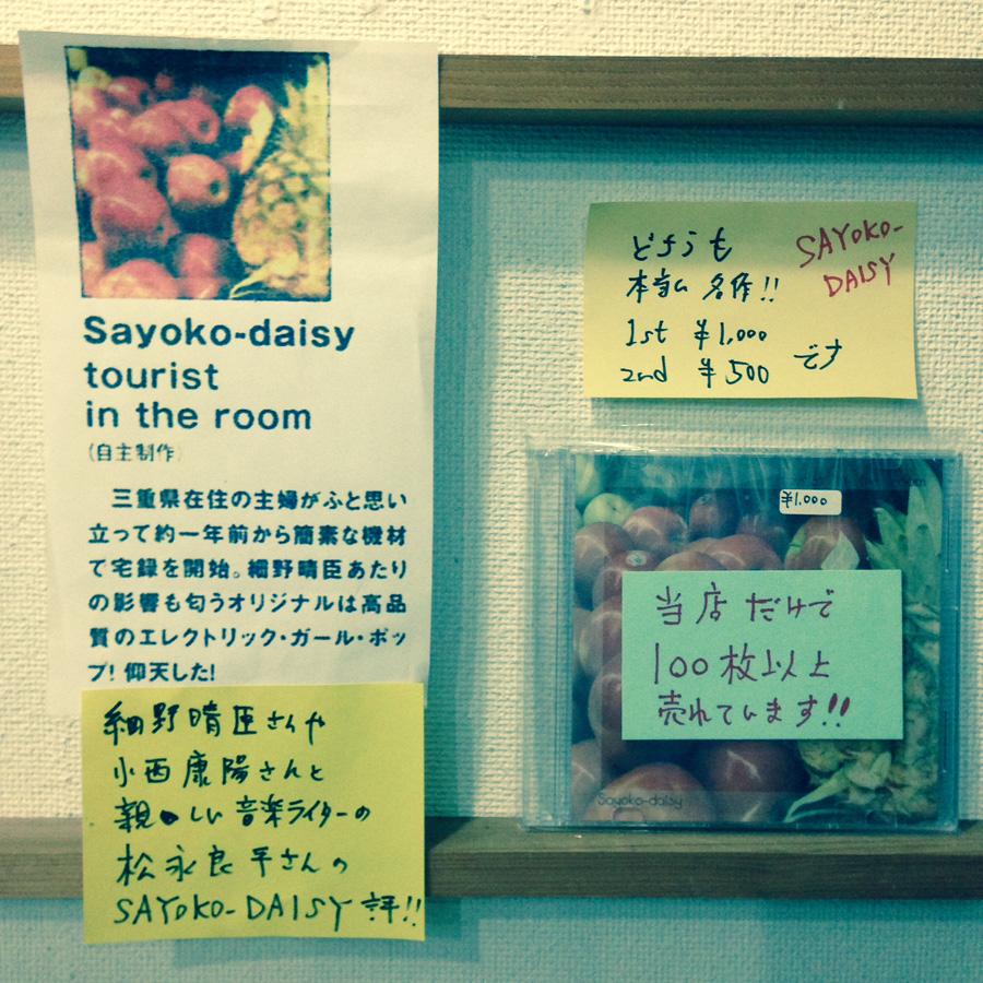 ジャンゴでsayoko-daisyを紹介