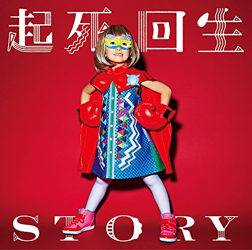 THE ORAL CIGARETTES: 起死回生STORY