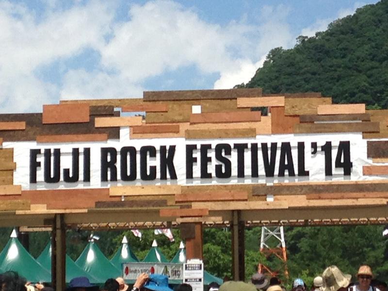 〈フジロック・フェスティバル 2014〉入場ゲート