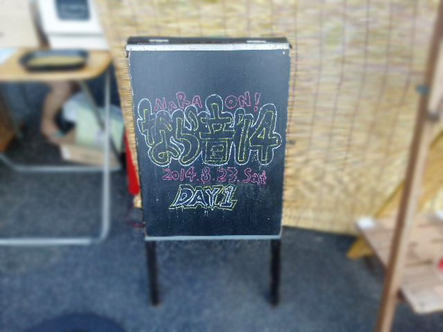 〈なら音〉外の黒板