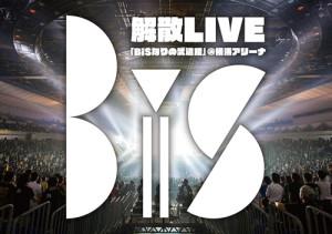 BiS: BiS解散LIVE 「BiSなりの武道館」