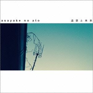 asayake no ato: 追想と未来