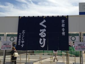 京都音楽博覧会 in 梅小路公園 2014 入り口