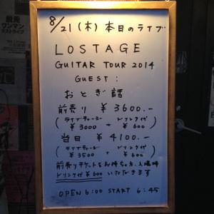 LOSTAGE GUITAR TOUR 2014