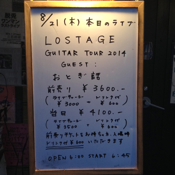 LOSTAGE GUITAR TOUR 2014