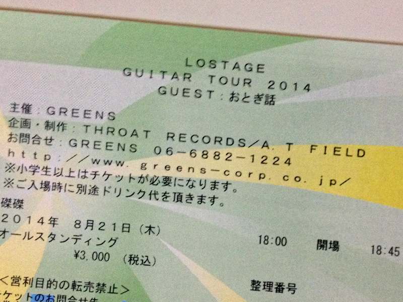 LOSTAGE GUITAR TOUR 2014 チケット