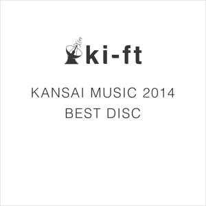 関西音楽ベストディスク2014