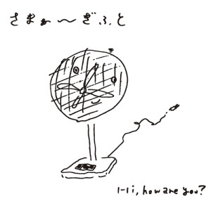 Hi, how are you?『さまぁ~ぎふと』