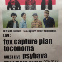 巡音彩祭presents〈fox capture plan×toconoma〉