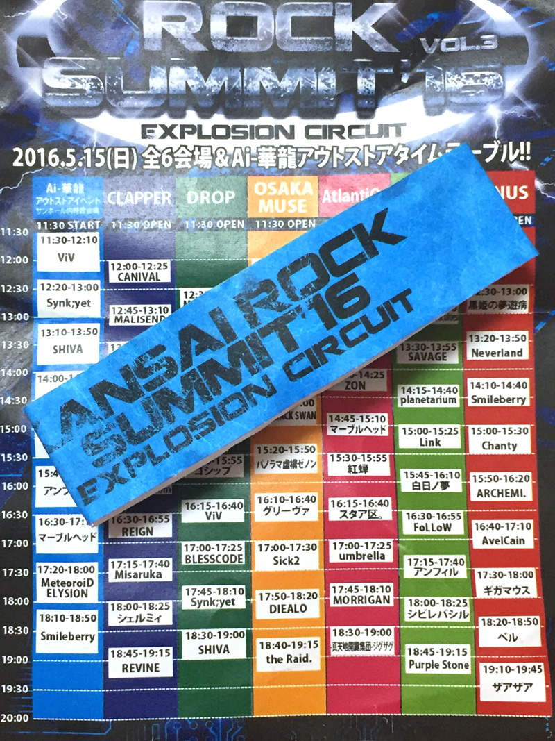 KANSAI ROCK SUMMIT 2016