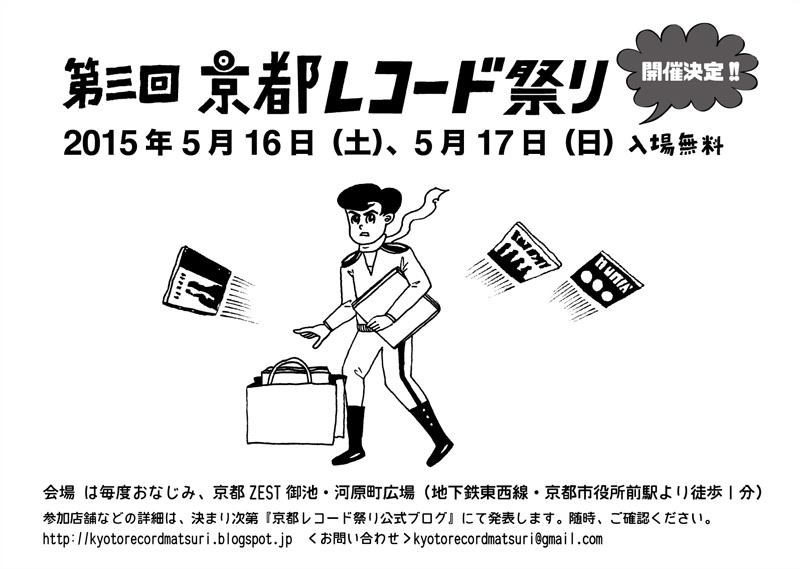 第三回 京都レコード祭り