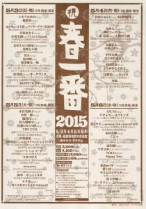 祝春一番2015