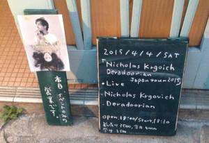 Nicholas Krgovich + Deradoorian Japan Tour 2015 at HOPKEN