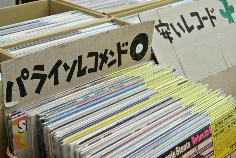 パライソレコードの段ボール箱