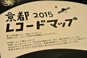 京都レコード祭りでは京都レコードマップ2015も無料配布。