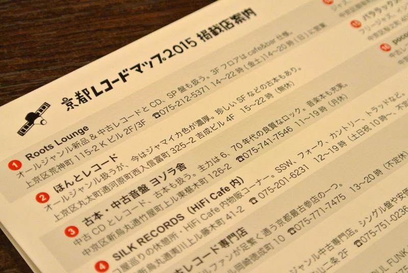 京都レコードマップ2015の掲載店案内