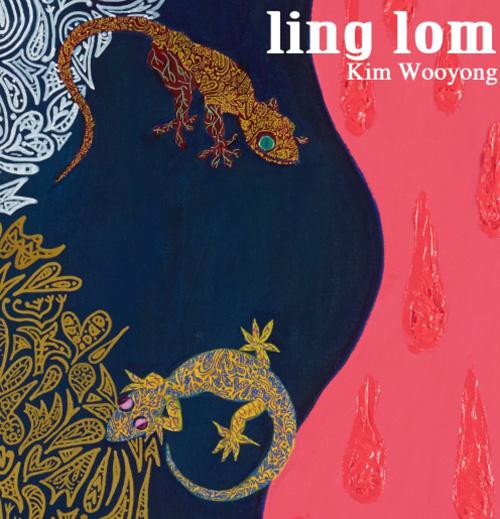 金 佑龍『ling lom』