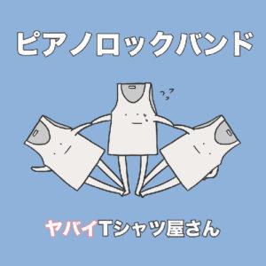 ヤバイTシャツ屋さん『ピアノロックバンド ライブ会場限定盤』
