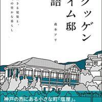 森本アリ著『旧グッゲンハイム邸物語 未来に生きる建築と、小さな町の豊かな暮らし』