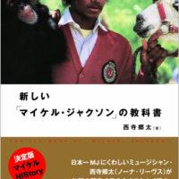 西寺郷太『新しいマイケル・ジャクソンの教科書』