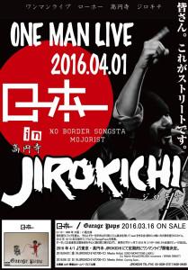 ローホー ワンマンライブ at 高円寺JIROKICHI