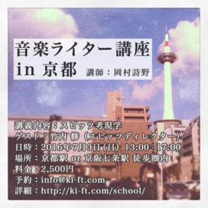 7月3日はスピッツディレクターの竹内修さんがゲストで登壇