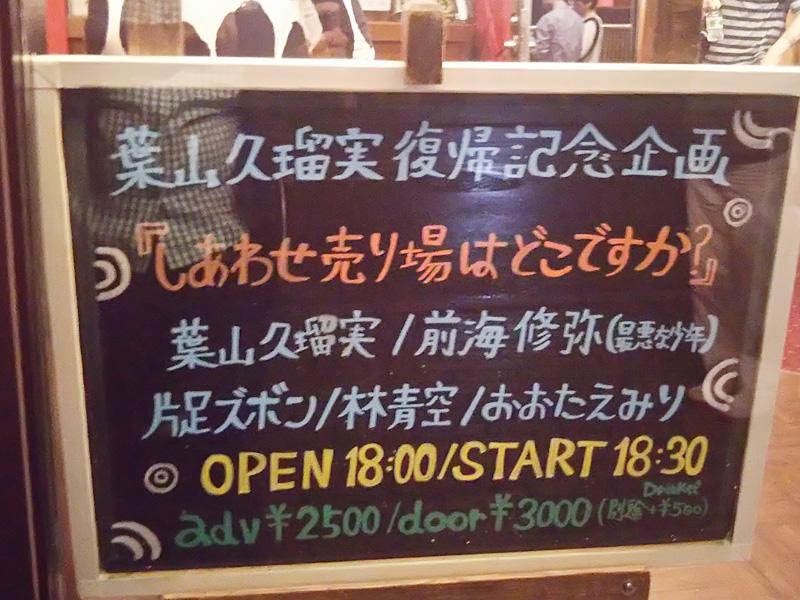 葉山久瑠実復帰記念企画『しあわせ売り場はどこですか?』at 梅田シャングリラ