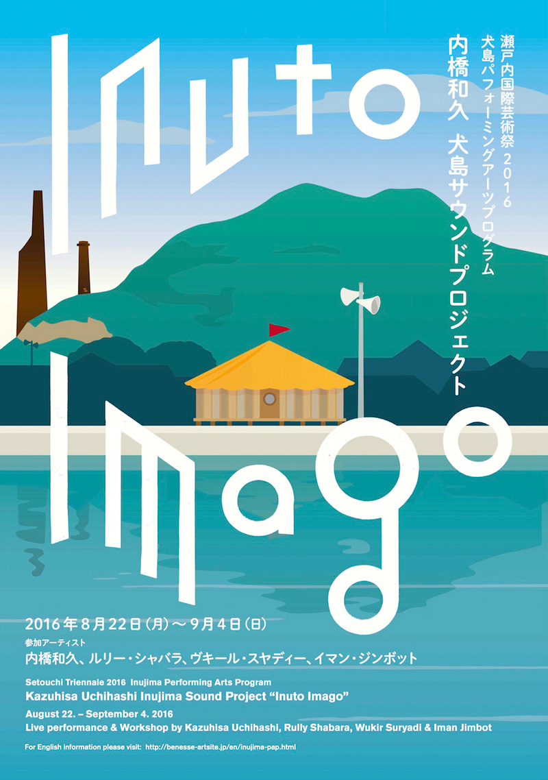 内橋和久 犬島サウンドプロジェクト Inuto Imago