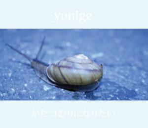yonige『かたつむりになりたい』