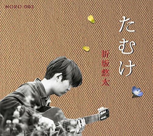 折坂悠太『たむけ』のろしレコード