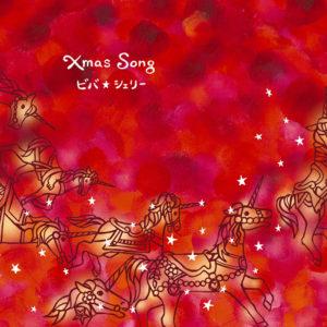 ビバ☆シェリー『クリスマスソング』