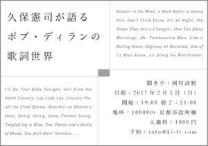 久保憲司が語るボブ・ディランの歌詞世界