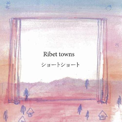 Ribet Towns『ショートショート』