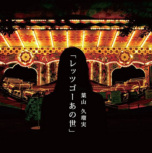葉山久瑠実『レッツゴーあの世』