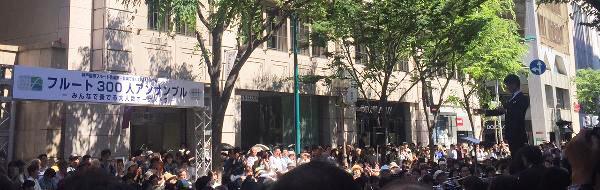 神戸国際フルート音楽祭の300人アンサンブル