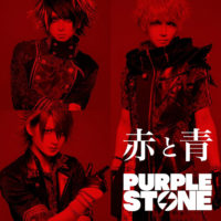 Purple Stone『赤と青 (Type-A)』