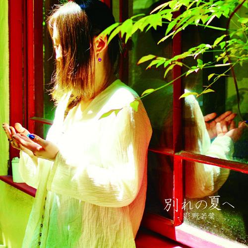 影野若葉『別れの夏へ』