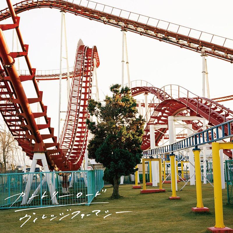 平賀さち枝とホームカミングス『カントリーロード/ヴィレッジ・ファーマシー』